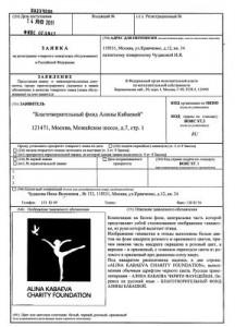 Ускоренная подача заявки за счет электронного документооборота с Роспатентом.