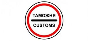 Регистрация товарного знака в таможенном реестре объектов интеллектуальной собственности