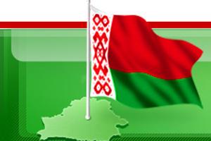 регистрация товарного знака в Белоруссии