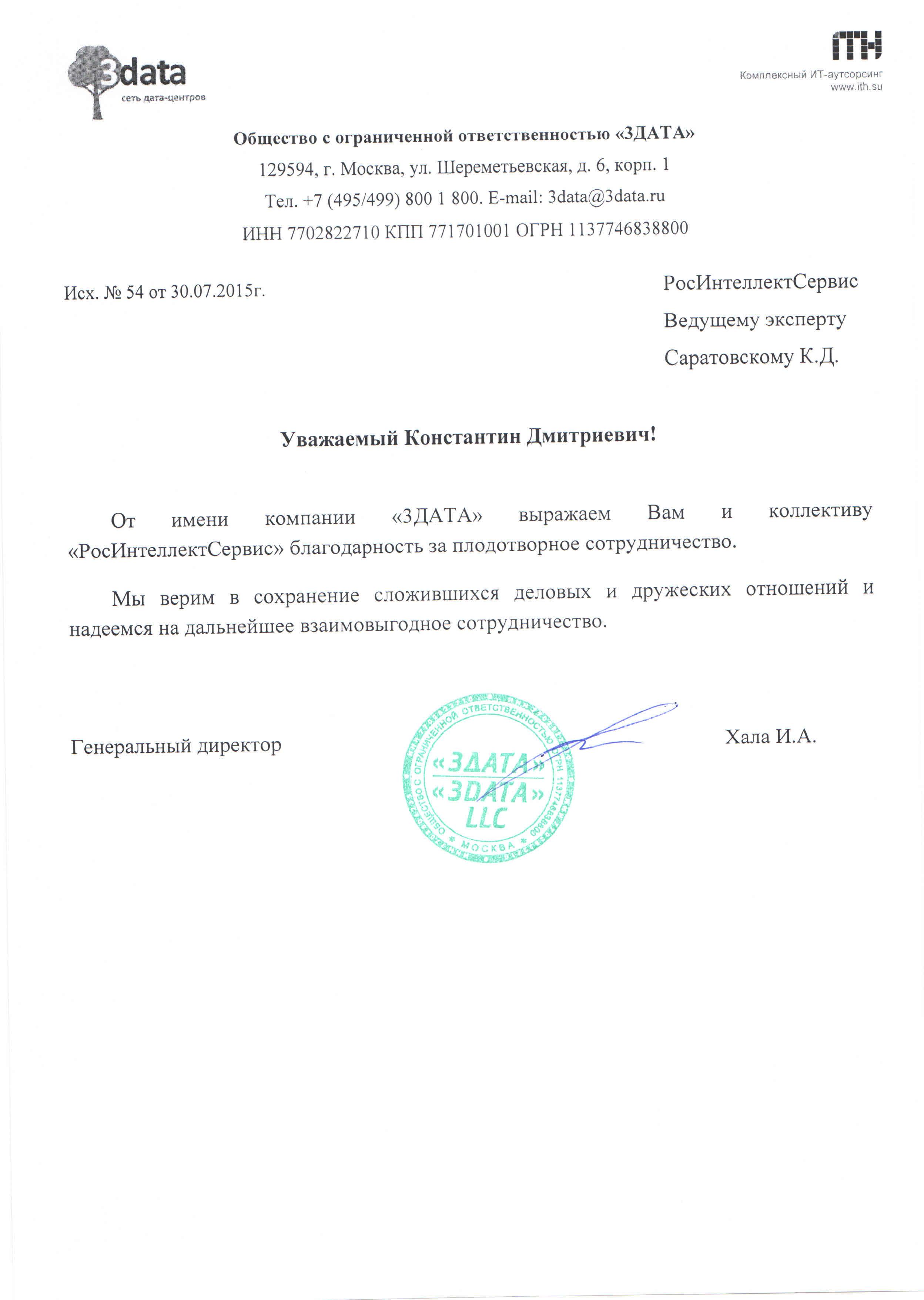 3ДАТА_Благ_письмо